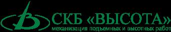 Специальное конструкторское бюро механизации подъемных и высотных работ «Высота»